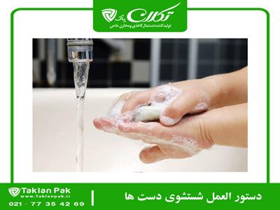 دستور العمل شستشوی دست ها