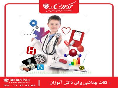 نکات بهداشتی برای دانش آموزان