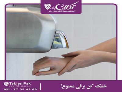 خشک کردن دست ها با خشک کن برقی ممنوع!